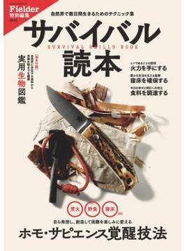 サバイバル読本(サクラBooks)
