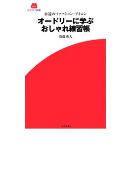 SCREEN新書