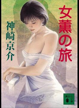 女薫の旅(講談社文庫)