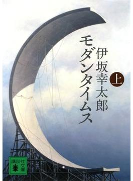 モダンタイムス(講談社文庫)