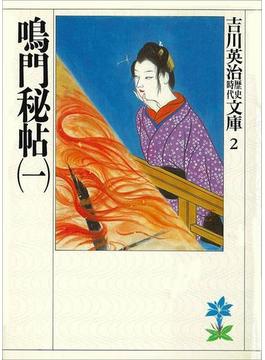 鳴門秘帖(吉川英治歴史時代文庫)