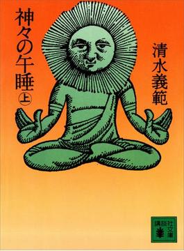 神々の午睡(講談社文庫)