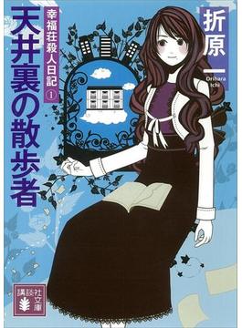 幸福荘殺人日記(講談社文庫)