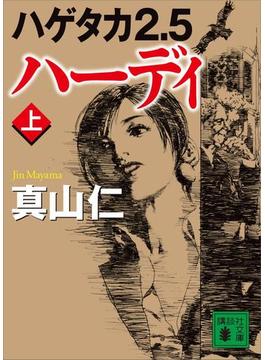 ハゲタカ2.5 ハーディ(講談社文庫)
