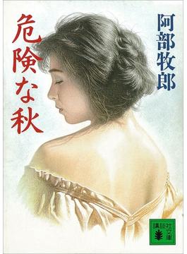 危険な秋(講談社文庫)