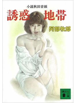 誘惑地帯 小説秋田音頭(講談社文庫)