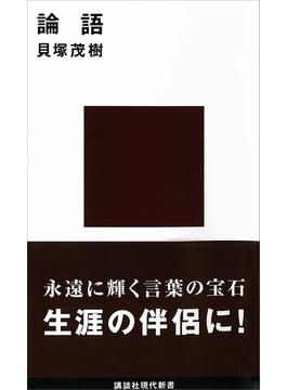 論語 現代に生きる中国の知恵(講談社現代新書)