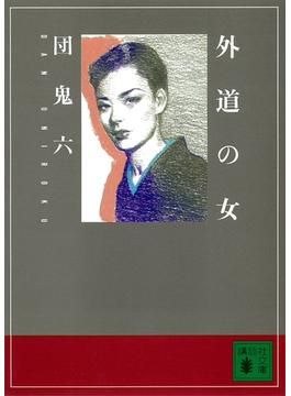 外道の女(講談社文庫)
