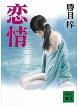 恋情(講談社文庫)