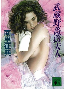 武蔵野薔薇夫人(講談社ノベルス)