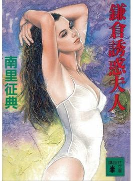 鎌倉誘惑夫人(講談社ノベルス)