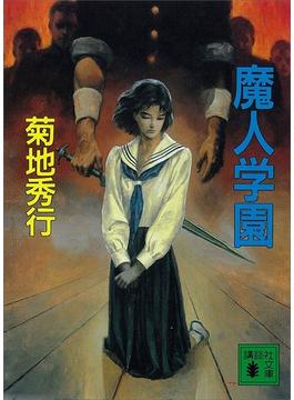 魔人学園(講談社文庫)