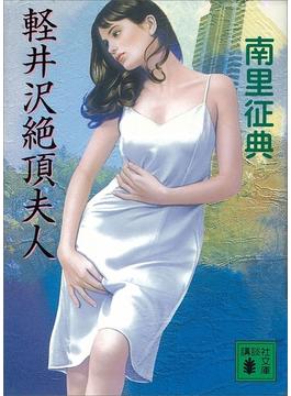 軽井沢絶頂夫人(講談社文庫)