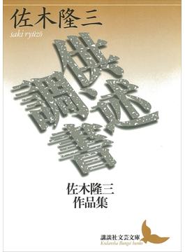 供述調書 佐木隆三作品集(講談社文芸文庫)