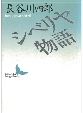 シベリヤ物語(講談社文芸文庫)