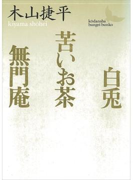 白兎・苦いお茶・無門庵(講談社文芸文庫)