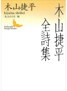 木山捷平全詩集(講談社文芸文庫)