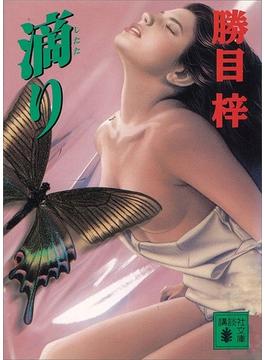 滴り(講談社文庫)