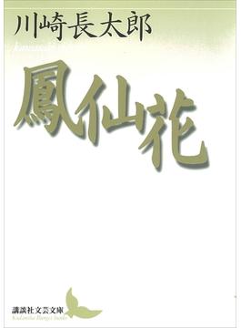 鳳仙花(講談社文芸文庫)