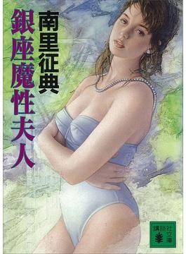 銀座魔性夫人(講談社文庫)