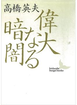偉大なる暗闇――師 岩元禎と弟子たち(講談社文芸文庫)