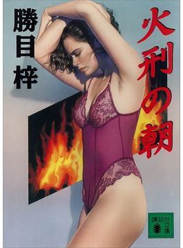 火刑の朝(講談社文庫)