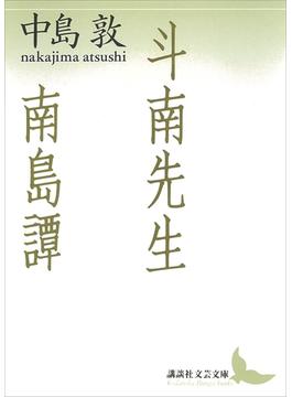 斗南先生・南島譚(講談社文芸文庫)