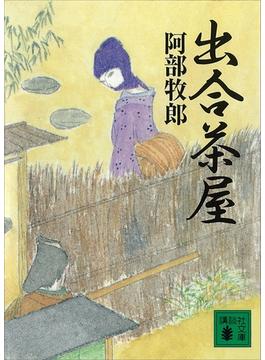 出合茶屋(講談社文庫)