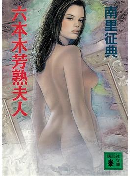 六本木芳熟夫人(講談社文庫)
