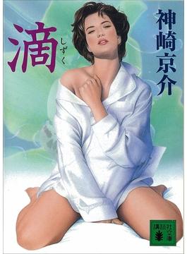滴(講談社文庫)