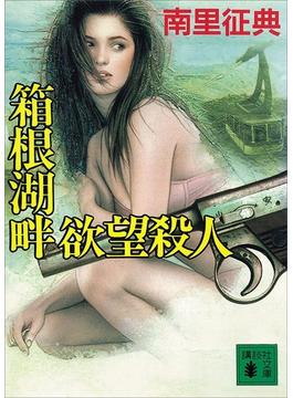 箱根湖畔欲望殺人(講談社文庫)