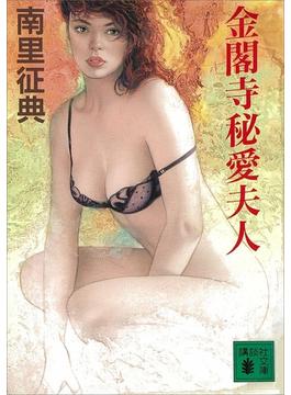 金閣寺秘愛夫人(講談社文庫)