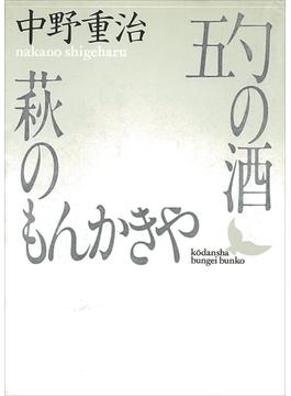 五勺の酒・萩のもんかきや(講談社文芸文庫)