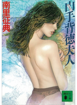 山手背徳夫人(講談社文庫)