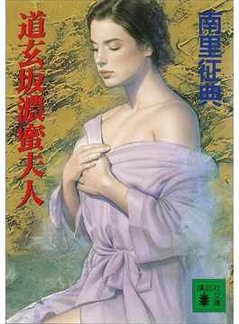 道玄坂濃蜜夫人(講談社文庫)