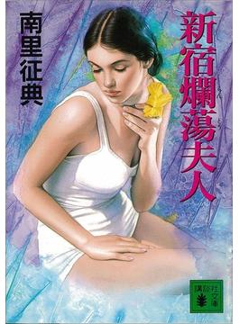 新宿爛蕩夫人(講談社文庫)