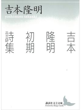 吉本隆明初期詩集(講談社文芸文庫)