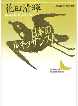 日本のルネッサンス人(講談社文芸文庫)