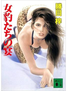女豹たちの宴(講談社文庫)