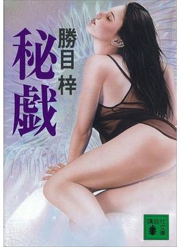 秘戯(講談社文庫)