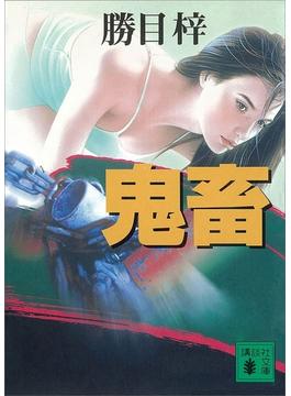 鬼畜(講談社文庫)