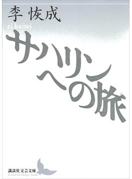 サハリンへの旅(講談社文芸文庫)