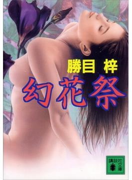 幻花祭(講談社文庫)