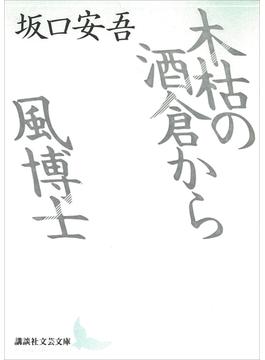 木枯の酒倉から・風博士(講談社文芸文庫)