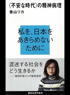 〈不安な時代〉の精神病理(講談社現代新書)