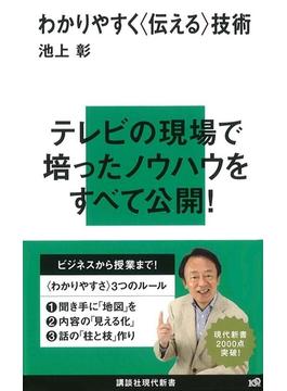わかりやすく〈伝える〉技術(講談社現代新書)
