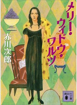メリー・ウィドウ・ワルツ(講談社文庫)