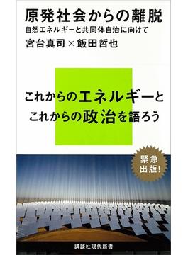 原発社会からの離脱(講談社現代新書)