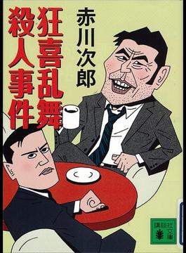 狂喜乱舞殺人事件(講談社文庫)