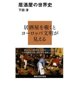居酒屋の世界史(講談社現代新書)